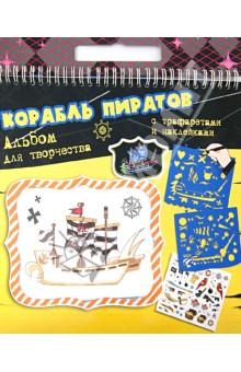 Альбом для творчества Пиратский корабль (TZ 10305)