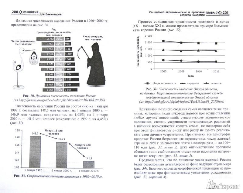 Иллюстрация 1 из 9 для Экология для бакалавров. Учебное пособие - Оксана Гончарова | Лабиринт - книги. Источник: Лабиринт