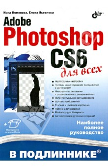 Adobe Photoshop CS6 для всех