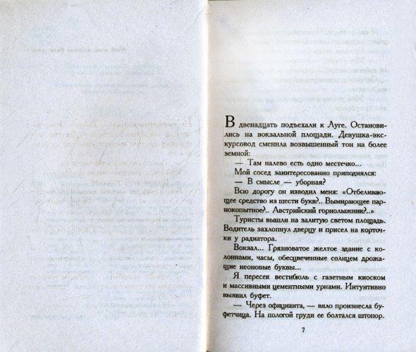 Иллюстрация 1 из 12 для Заповедник - Сергей Довлатов | Лабиринт - книги. Источник: Лабиринт
