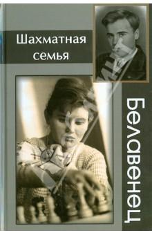 Шахматная семья БелавенецСпортсмены<br>Сергей Всеволодович Белавенец - один из сильнейших советских мастеров предвоенных лет, авторитетный теоретик и журналист. Он остался в памяти шахматистов как человек на редкость приветливый, спокойный, умный, обладающий врожденным тактом и большой культурой. Он готовил учебник для шахматистов-разрядников, тщательно отбирал для него материалы, однако работа осталась неоконченной: в 1942 году СВ. Белавенец погиб на фронте.<br>Его дочь Людмила также связала свою жизнь с шахматами: была чемпионкой Москвы и СССР, а в игре по переписке завоевала титул чемпионки мира. Она обработала учебные материалы, подготовленные отцом, а также отобрала для книги лучшие партии - его и свои. Все шахматные примеры прошли компьютерную проверку; авторы благодарят международного мастера М. Ноткина за помощь. Учебник Белавенца не утратил своей актуальности: качественных пособий для любителей выходит удивительно мало.<br>Людмила Сергеевна - один из лучших тренеров в стране. Наверняка ее размышления о проблемах детских шахмат будут интересны юным талантам и их родителям, а также коллегам-тренерам.<br>Для широкого круга любителей шахмат.<br>Составители: Барский Владимир Леонидович, Яновский Сергей Моисеевич.<br>