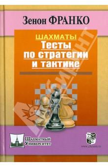 Франко Зенон Шахматы. Тесты по стратегии и тактике