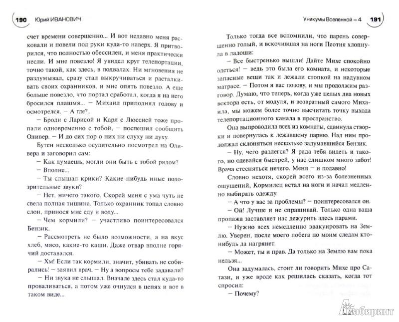 Иллюстрация 1 из 6 для Уникумы Вселенной - 4 - Юрий Иванович | Лабиринт - книги. Источник: Лабиринт