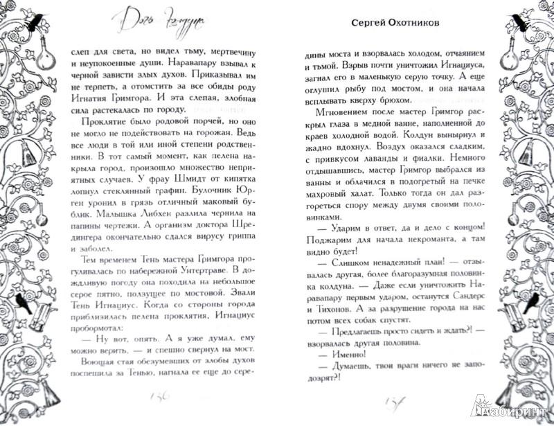 Иллюстрация 1 из 10 для Дочь колдуна - Сергей Охотников | Лабиринт - книги. Источник: Лабиринт