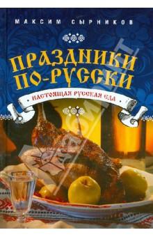 Праздники по-русскиНациональные кухни<br>Главная особенность русских праздников - это их строгая последовательность, выстроенность, закономерность, сочетание яркости и полутонов, великой грусти и великой радости, непременных постных дней со своими удивительными блюдами перед каждым событием.<br>Самый большой праздник - Пасха - имеет свой особенный праздничный стол, на котором огромное разнообразие куличей, пасок, крашеных яиц. Перед постом - яркая блинная неделя. На Благовещение готовится кулебяка, а на Чистый четверг Страстной недели - четверговая соль. В русской традиции все плавно сменяется: коли не праздник, то подготовка к нему, а после кульминации, опять тишина, опять подготовка. Духовная прежде всего, а потом уж телесная. В книге М.Сырникова тоже своя последовательность: описания праздников сменяются рецептами к празднику, иллюстрации блюд чередуются с фото православных праздничных обрядов.<br>