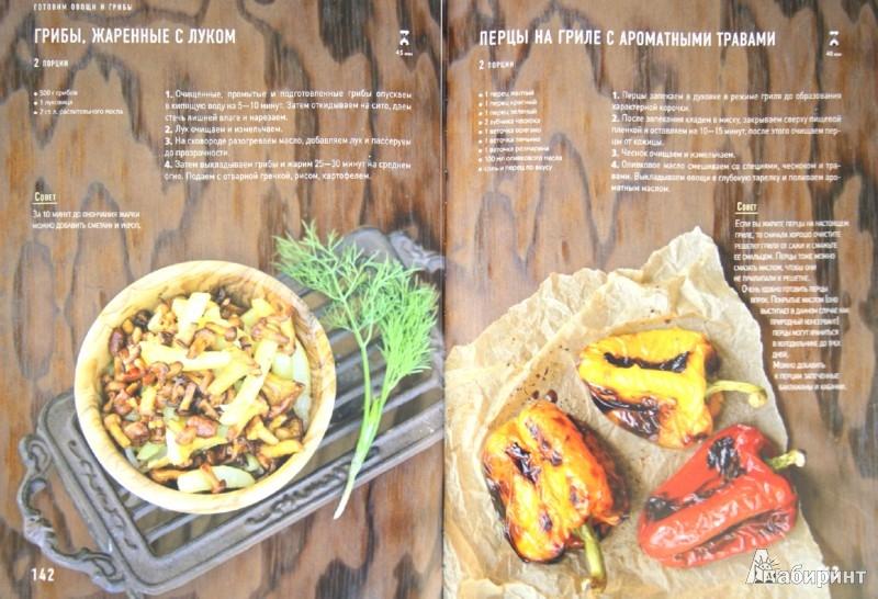 Иллюстрация 1 из 10 для Я тоже не умела готовить. Кулинарная книга на счастье - Наталья Скворцова   Лабиринт - книги. Источник: Лабиринт