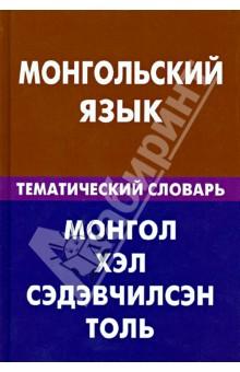 Монгольский язык. Тематический словарь. 20 000 слов и предложений