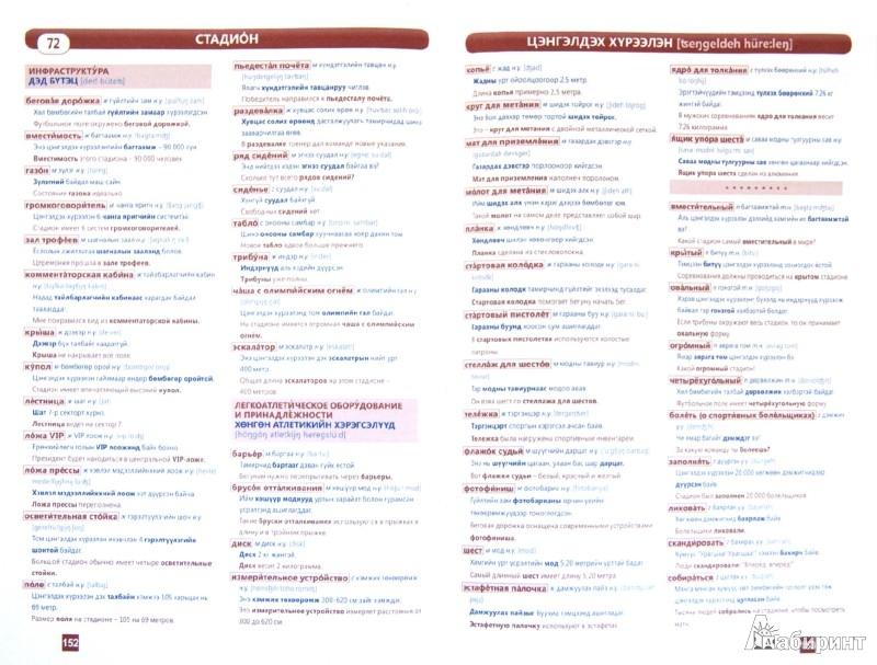 Иллюстрация 1 из 6 для Монгольский язык. Тематический словарь. 20 000 слов и предложений - Цунаева, Баяржаргал | Лабиринт - книги. Источник: Лабиринт