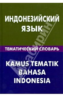 Индонезийский язык. Тематический словарь. 20 000 слов и предложений