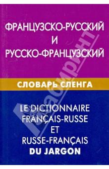 Попкова Ася Емельяновна Французско-русский и русско-французский словарь сленга