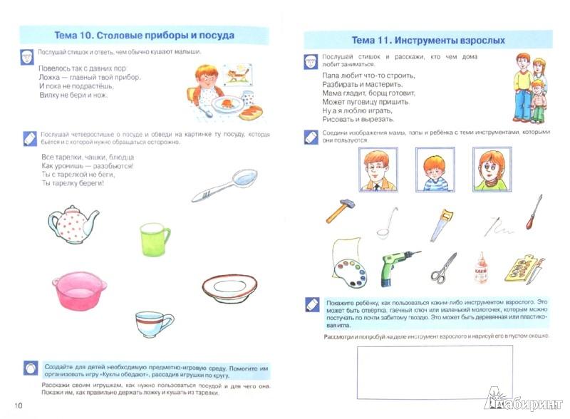 Иллюстрация 1 из 7 для Правила осторожности. Рабочая тетрадь для детей 3-4 лет - Светлана Игнатова   Лабиринт - книги. Источник: Лабиринт