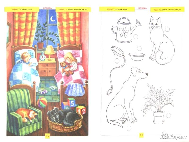 Иллюстрация 1 из 7 для Картина мира. Рабочая тетрадь для детей 3-4 лет - Елена Андреевская | Лабиринт - книги. Источник: Лабиринт