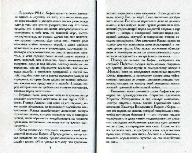 Иллюстрация 1 из 10 для Превращение: Рассказы, афоризмы - Франц Кафка | Лабиринт - книги. Источник: Лабиринт