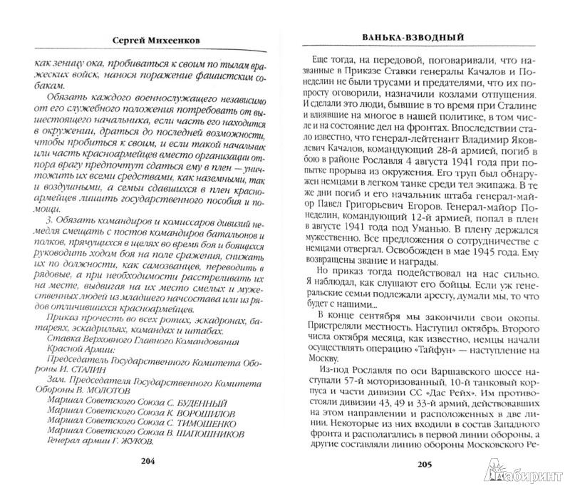 Иллюстрация 1 из 8 для Штрафники 1941 года. Все смертям назло! Два бестселлера одним томом - Сергей Михеенков | Лабиринт - книги. Источник: Лабиринт