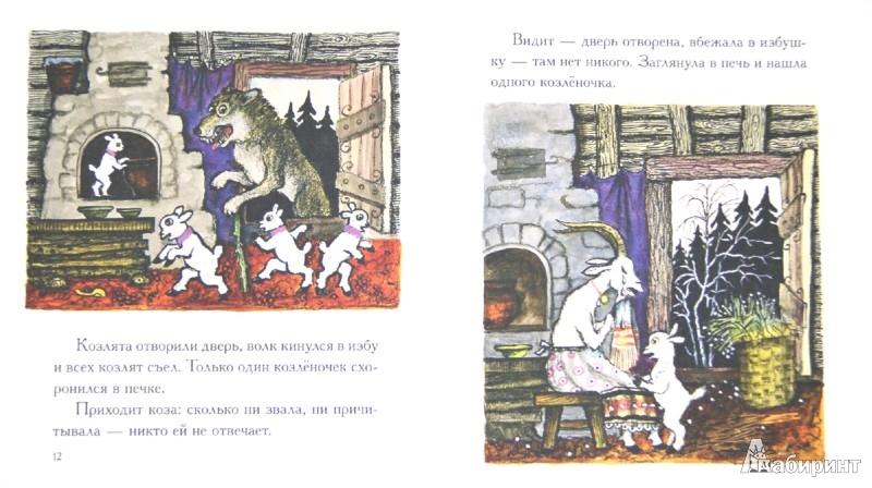 Иллюстрация 1 из 9 для Волк и козлята | Лабиринт - книги. Источник: Лабиринт