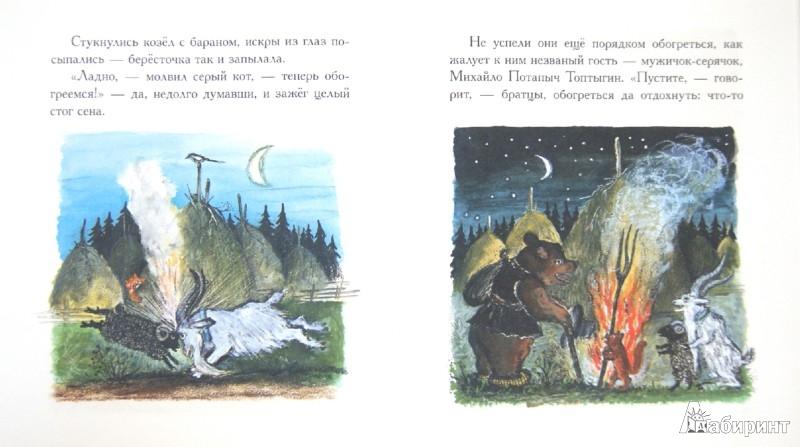 Иллюстрация 1 из 13 для Кот Котофеевич; Плутишка Кот | Лабиринт - книги. Источник: Лабиринт