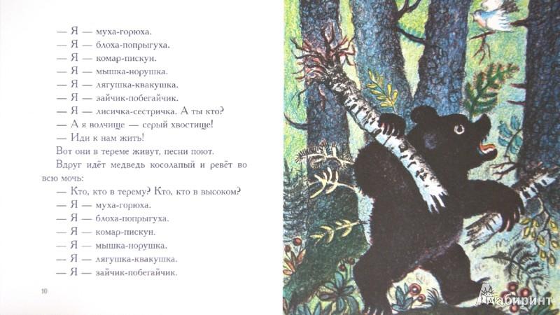 Иллюстрация 1 из 5 для Теремок | Лабиринт - книги. Источник: Лабиринт