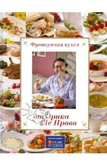 Французская кухня от Эрика Ле ПровоНациональные кухни<br>Эрик Ле Прово - настоящий француз, живет в Москве уже 20 лет, кормит невероятной едой в известнейшем ресторане Гюго, проводит мастер-классы для всех желающих испечь мильфей, приготовить утку и сделать настоящий гратэн. Французская кухня, такая изящная, но в то же время простая - стала совсем доступной, благодаря книге Эрика. Подробно расписывая рецепт, попутно открывая свои секреты, удачно гармонируя блюда между собой, француз выводит нас на новый уровень питания - элегантный и безумно вкусный.<br>
