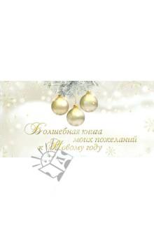 Волшебная книга моих пожеланий к Новому годуСборники тостов, поздравлений<br>Каждый из нас прекрасно знает, что наши родные и близкие хотят больше всего на свете. И конечно, в самый волшебный праздник - Новый год - так хочется стать настоящим добрым волшебником или сказочной феей и исполнить их заветные желания.<br>В ваших руках - необычная книжечка, которая поможет вам осуществить мечты ваших родных и друзей. Каждый лист в ней - красивая поздравительная открытка, на которой уже есть авторское пожелание - изящное или торжественное, милое или остроумное. Вы можете выбрать для каждого пожелание, подходящее именно ему.<br>А на обороте открыток оставлено место для того, чтобы вы сами вписали туда ту самую заветную мечту, исполнения которой так желает ваш близкий человек и о которой знаете только вы.<br>