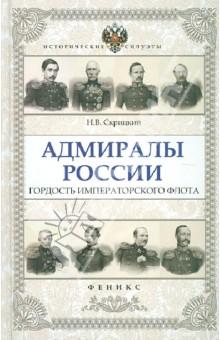 Адмиралы России: гордость Императорского флота