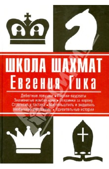 Гик Евгений Яковлевич Школа шахмат Евгения Гика
