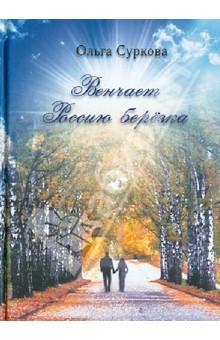Суркова Ольга Анатольевна » Венчает Россию березка. Стихотворения и поэмы