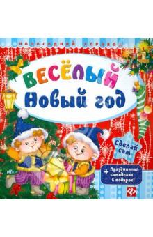Гордиенко Сергей Анатольевич Веселый Новый год. + Праздничная самоделка в подарок