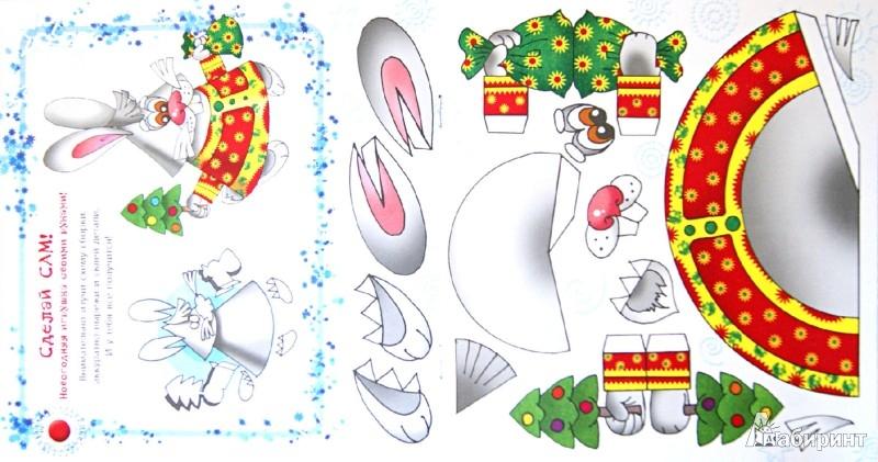 Иллюстрация 1 из 8 для Веселый Новый год. + Праздничная самоделка в подарок - Сергей Гордиенко | Лабиринт - книги. Источник: Лабиринт
