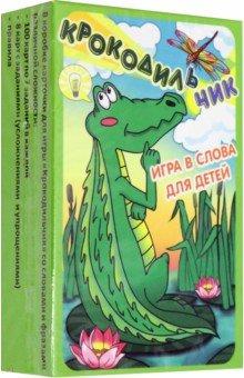 Настольная игра Крокодильчик. Карты игральные