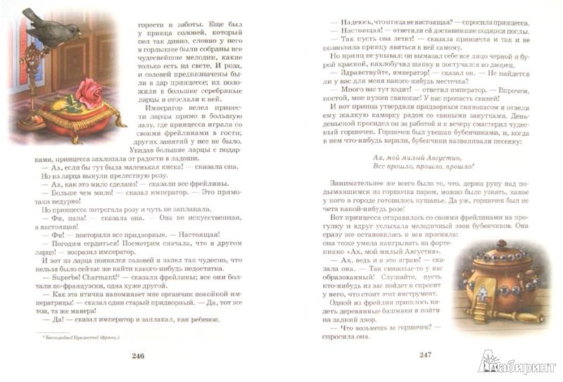 Иллюстрация 1 из 10 для Новогодняя книга сказок | Лабиринт - книги. Источник: Лабиринт