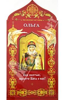 Святая равноапостольная княгиня Ольга. Твоя небесная заступница