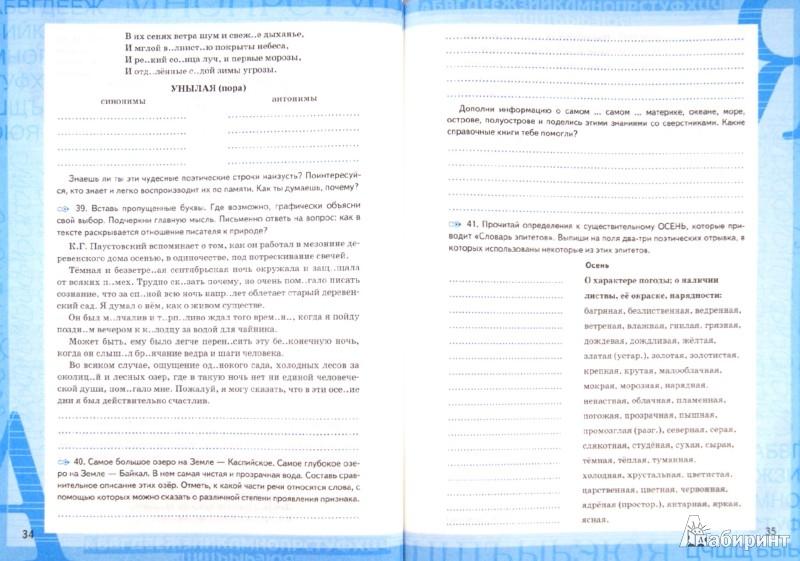 часть баранова 1 гдз по рабочая языку тетрадь русскому