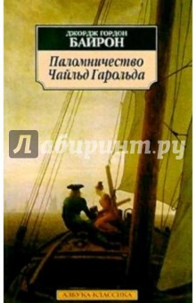 Байрон Джордж Гордон Паломничество Чайльд Гарольда