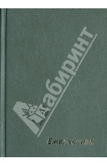 Ежедневник недатированный, 144 листа, А5, серый (21851)