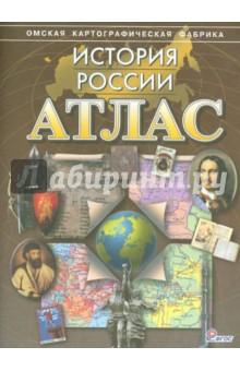 Атлас. История России. ФГОС