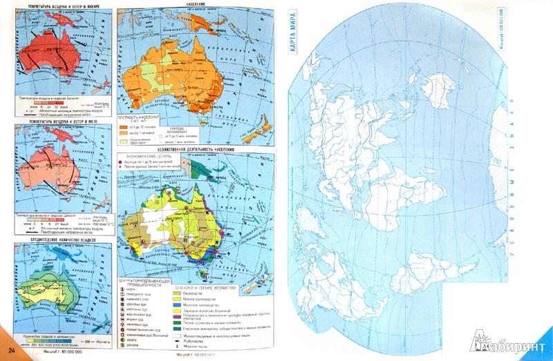 По географии 10 гдз атлас контурных с класс карт комплектом