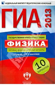 ГИА-2013. Физика. Типовые экзаменационные варианты. 10 вариантов