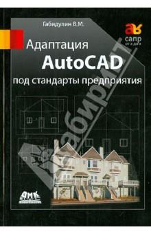 Адаптация AutoCAD под стандарты предприятияГрафика. Дизайн. Проектирование<br>Освоив основные приемы работы в системе AutoCAD и выполнив первый реальный проект, проектировщик, как правило, не достигает идеала при оформлении работы. Например, типы линий и штриховок в стандартной поставке системы не удовлетворяют стандартам, принятым на предприятии. В данной книге подробно, с множеством примеров описывается алгоритм создания форм и типов линий, что пригодится представителям самых разных профессий: геодезистам, проектировщикам систем энергоснабжения, строителям и др.<br>Умение пользоваться блоками, блоками с атрибутами и динамическими блоками - признак высокой культуры работы в AutoCAD, поэтому часть книги посвящена блокам. Один раз созданный динамический блок позволит надолго разрешить проблему создания однотипных элементов, а использование атрибутов - создавать автоматизированные таблицы и спецификации.<br>Наконец, изучив материал данной книги, читатель научится настраивать пользовательский интерфейс, создавать собственные команды и модифицировать существующие.<br>Книга предназначена для пользователей, имеющих базовые навыки работы в AutoCAD. Излагаемый материал будет полезен читателям вне зависимости от того, с какой версией системы они работают.<br>