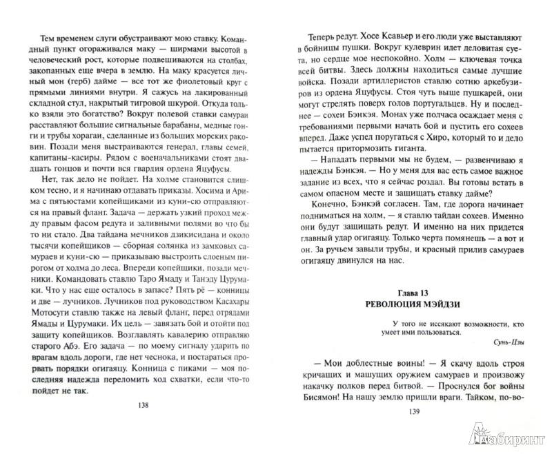 Иллюстрация 1 из 9 для Сэнгоку Дзидай. Эпоха Воюющих провинций - Алексей Вязовский   Лабиринт - книги. Источник: Лабиринт