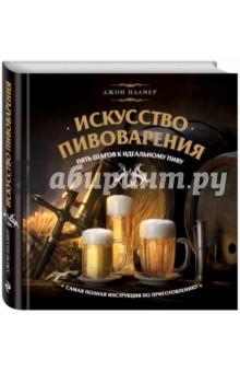 Искусство домашнего пивоварения. Пять шагов к идеальному пивуАлкогольные напитки<br>Цель книги Джона Палмера о домашнем пивоварении - научить вас варить пиво самым простым и доступным способам, не вдаваясь в теоретические дебри. Когда вы дочитаете книгу до конца, вы будете знать, что нужно делать, зачем и как сделать это попроще. Вы наверняка удивите своих друзей и поймете, что сварить настоящее пиво не так уж и сложно!<br>