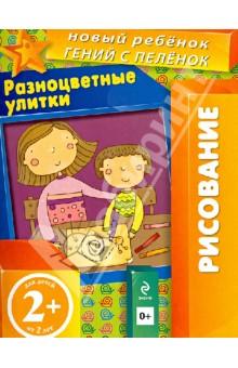 Янушко Елена Альбиновна Разноцветные улитки. Многоразовая тетрадь. Для детей от 2-х лет