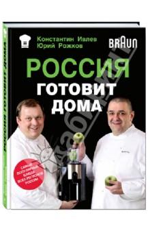 Ивлев Константин, Рожков Юрий Россия готовит дома