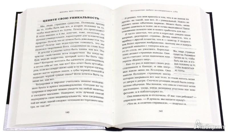 Иллюстрация 1 из 38 для Жизнь без границ. Путь к потрясающе счастливой жизни - Ник Вуйчич | Лабиринт - книги. Источник: Лабиринт