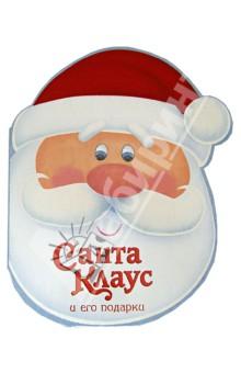 Санта-Клаус и его подарки