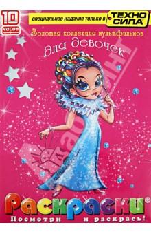 Золотая коллекция мультфильмов для девочек. Раскраски (+DVD)