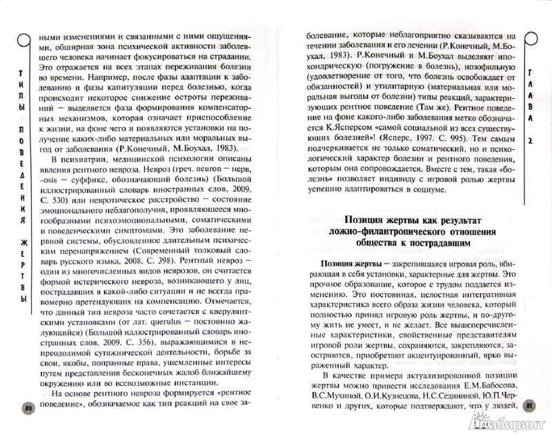 Иллюстрация 1 из 8 для Типы поведения жертвы. Диагностика ролевой виктимности - Мария Одинцова | Лабиринт - книги. Источник: Лабиринт