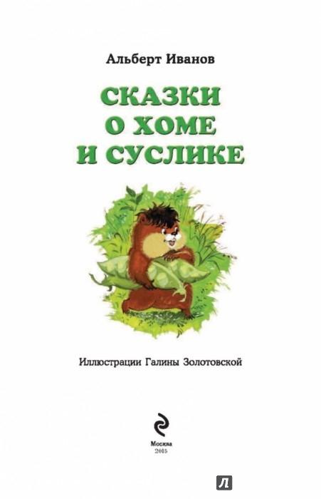 Иллюстрация 1 из 29 для Сказки о Хоме и Суслике - Альберт Иванов   Лабиринт - книги. Источник: Лабиринт