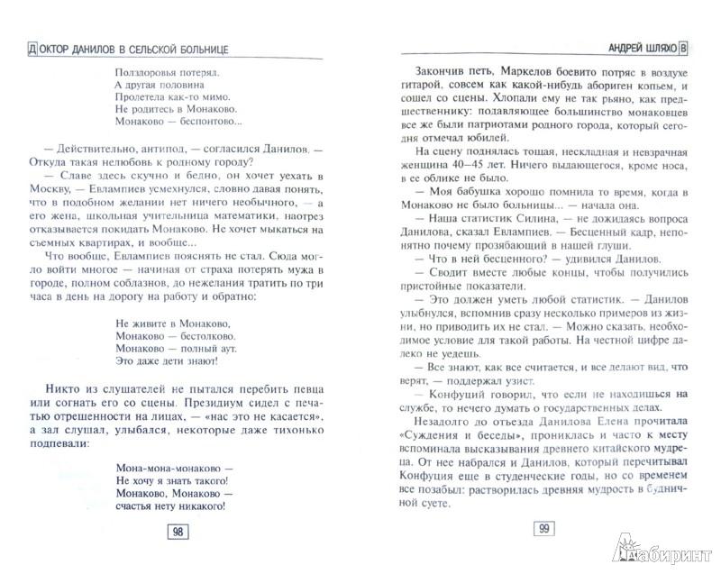 Иллюстрация 1 из 7 для Доктор Данилов в сельской больнице - Андрей Шляхов | Лабиринт - книги. Источник: Лабиринт
