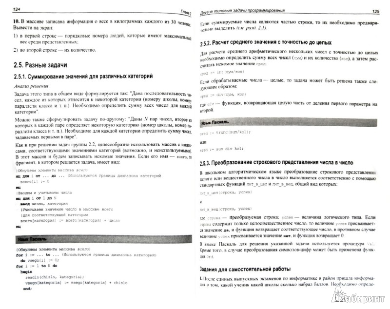 Златопольский по решебник издание 3 задач сборник программированию