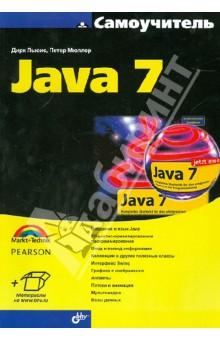 Самоучитель Java 7Программирование<br>Книга содержит все необходимое для самостоятельного быстрого и успешного освоения программирования на языке Java 7. Описаны основные особенности объектно-ориентированного программирования на языке Java. На простых примерах рассмотрены ввод и вывод информации, коллекции и другие полезные классы, интерфейс Swing, обращение к базе данных, воспроизведение звуковых файлов и др. Показано, как написать Java-программу с графическим интерфейсом, собственный текстовый и графический редактор, просмотрщик изображений, калькулятор и другие типовые программы. Рассмотрена среда разработки Eclipse. Изложение материала сопровождается упражнениями и заданиями к каждой главе, ответы на которые приведены в конце книги. На сайте издательства находятся примеры проектов из книги.<br>